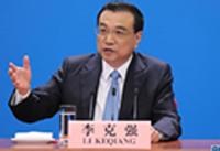 李克強總理答中外記者問 對抗癌藥品力爭降到零關稅