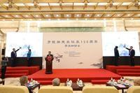 季德勝蛇藥傳承與創新學術研討會在京召開